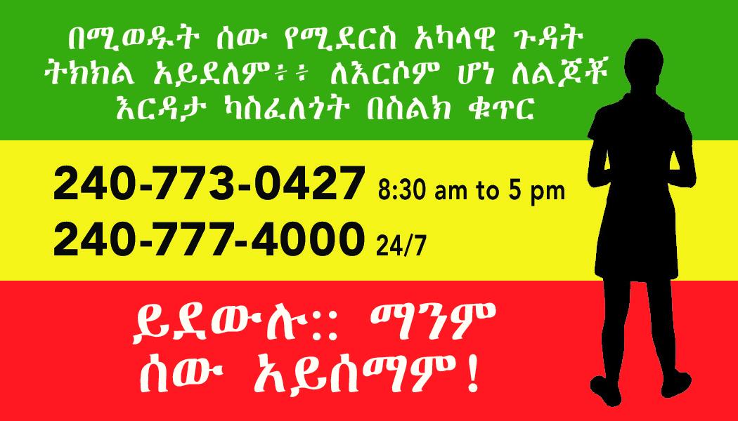 amharic-dv-cards-fin-print-page-0